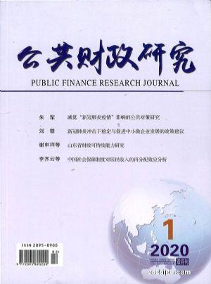 公共财政研究2020年2月期