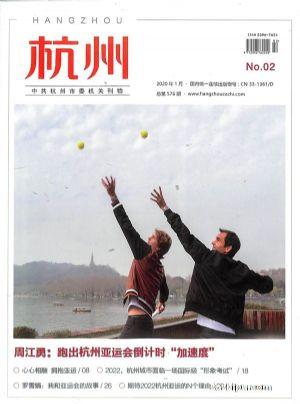 杭州2020年1月第2期