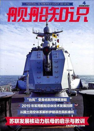 舰船知识2020年4月期