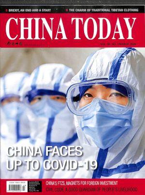 今日中国(英文)2020年3月期