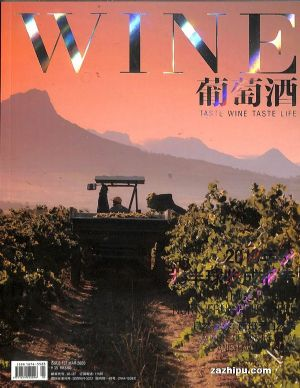 葡萄酒2020年3月期