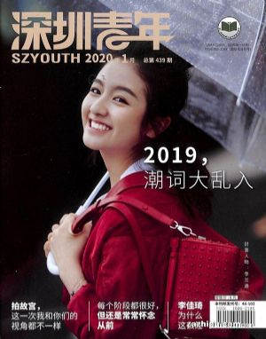 深圳青年2020年1月期