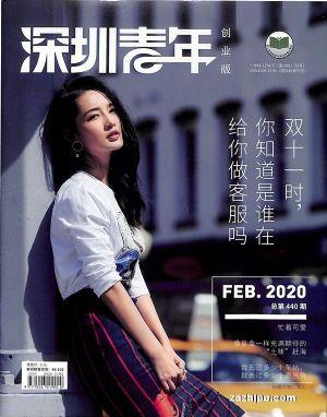 深圳青年2020年2月期