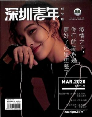 深圳青年2020年3月期