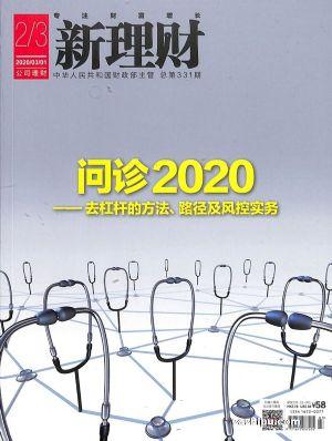 新理财2020年2-3月期