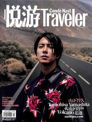 悦游Traveler2020年4月期