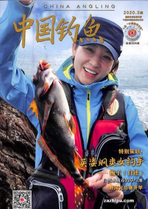 中国钓鱼2020年3月期
