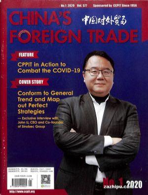中国对外贸易(英)2020年2月期