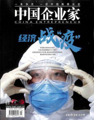 中国企业家2020年3月期