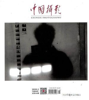 中国摄影2020年2月期