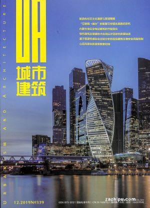 城市建筑上旬建筑版2019年12月期
