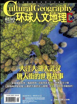 环球人文地理2020年2-3月期