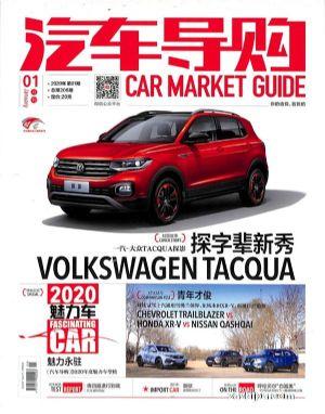 汽车导购2020年1月期