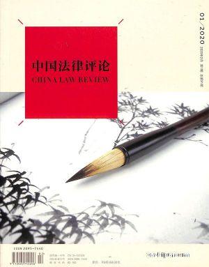 中国法律评论2020年1月期