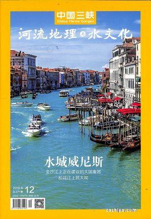 中国三峡河流地理与水文化2019年12月期