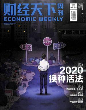 财经天下2020年3月第2期