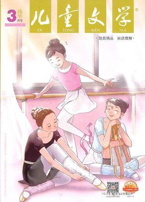 儿童文学(少年版)2020年3月期