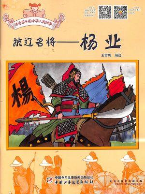 讲给孩子的中华人物故事2020年3月期