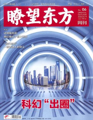 �t望东方周刊2020年3月第2期