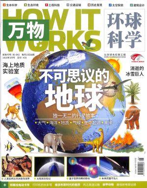 万物(环球科学青少版)2020年3月期