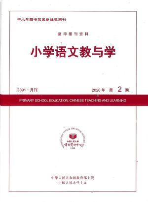 小学语文教与学2020年2月期