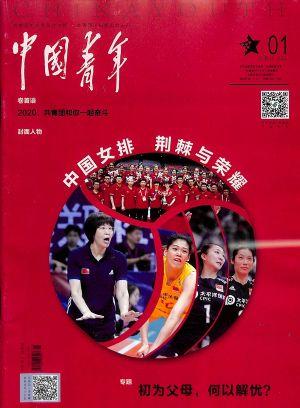 中国青年2020年1月第1期