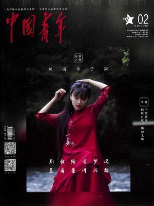 中国青年2020年1月第2期