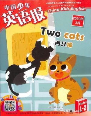 中国少年英语报一二年级版2020年3月期