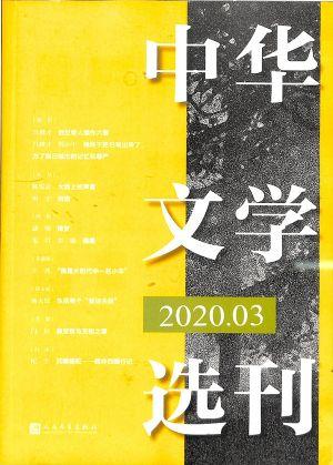 中华文学选刊2020年3月期