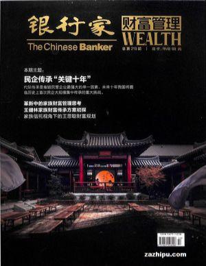 财富管理2020年1月期