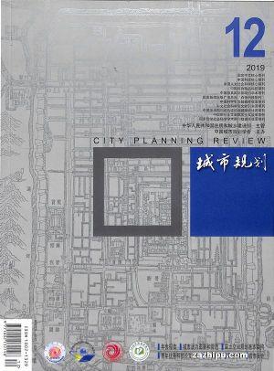 城市规划2019年12月期
