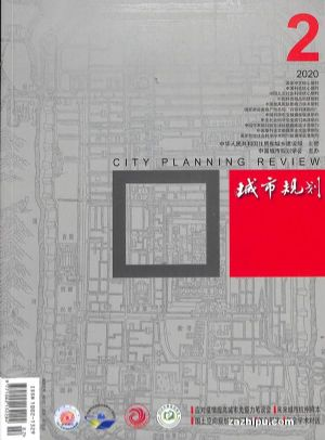 城市规划2020年2月期