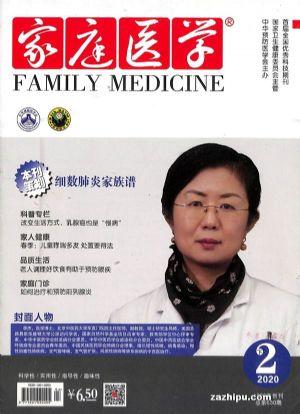 家庭医学2020年2月第2期