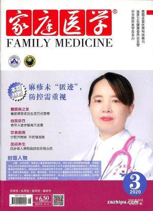 家庭医学2020年3月第1期