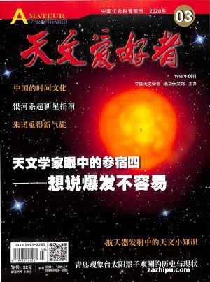 天文爱好者2020年3月期