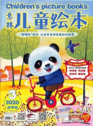意林儿童绘本2020年3月期