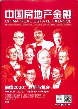 中国房地产金融2020年1-2月期