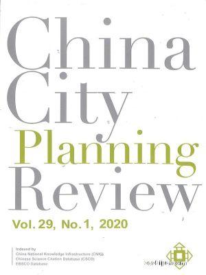城市规划英文版2020年1月期