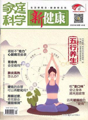 家庭科学新健康2020年3月期