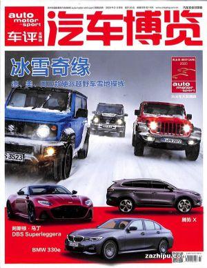 汽车博览2020年2-3月期