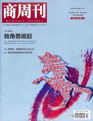 商周刊2020年1.2-2.1期