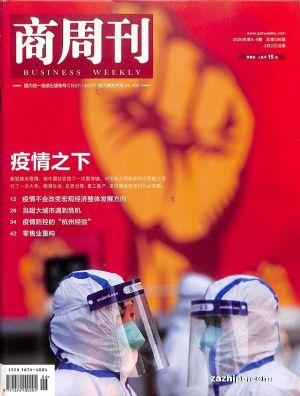 商周刊2020年2.2-3.1期