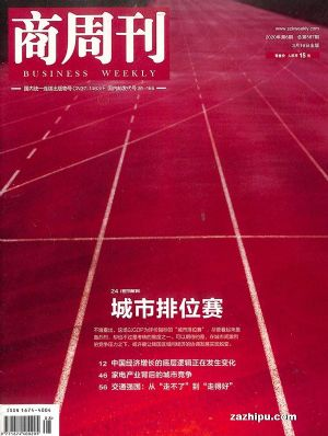 商周刊2020年3月第2期