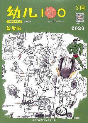 幼儿100(益智版)2020年3月期