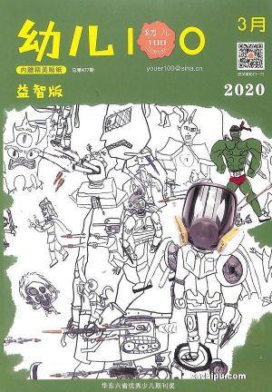 幼儿100(组合套装)2020年3月期
