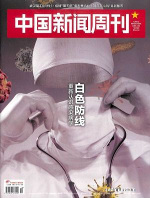 中国新闻周刊2020年3月第4期
