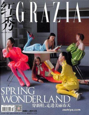 红秀grazia2020年3月第3期