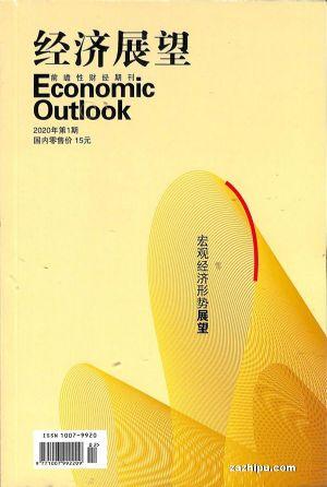 经济展望2020年2月期