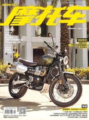 摩托车2020年2月期