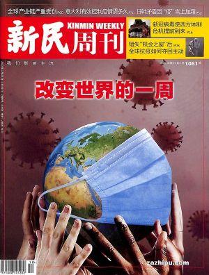 新民周刊2020年3月第4期